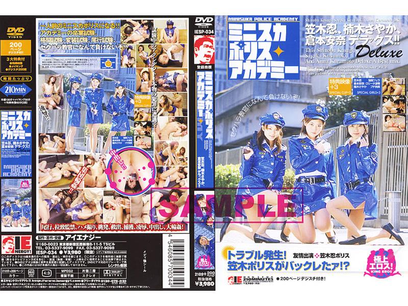 IESP-034 ◆ Mini Skirt Police Academy