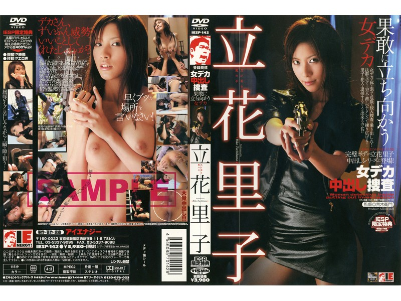 IESP-142 Riko Tachibana Cum Big Woman Investigation