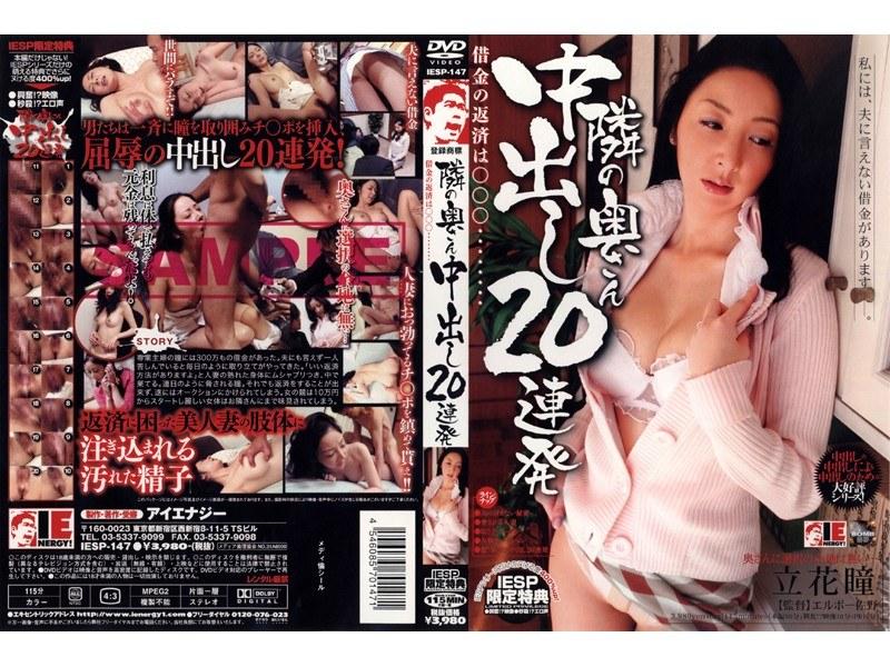 IESP-147 Hitomi Tachibana Barrage Wife Next 20 Pies (IE NERGY) 2006-03-16