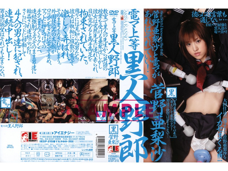 IESP-215 Arisa Kanno Fine Fellow Black Electric Machine 2006-11-16 (IE NERGY)