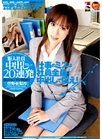 IESP-268 Arisa Kanno Barrage Pies 20 New Employees