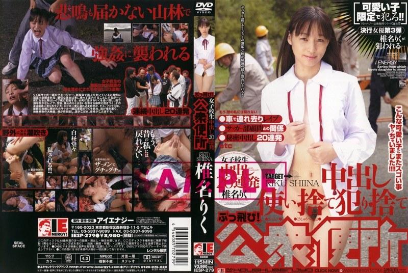 IESP-279 Blow! Riku Shiina Public Toilet