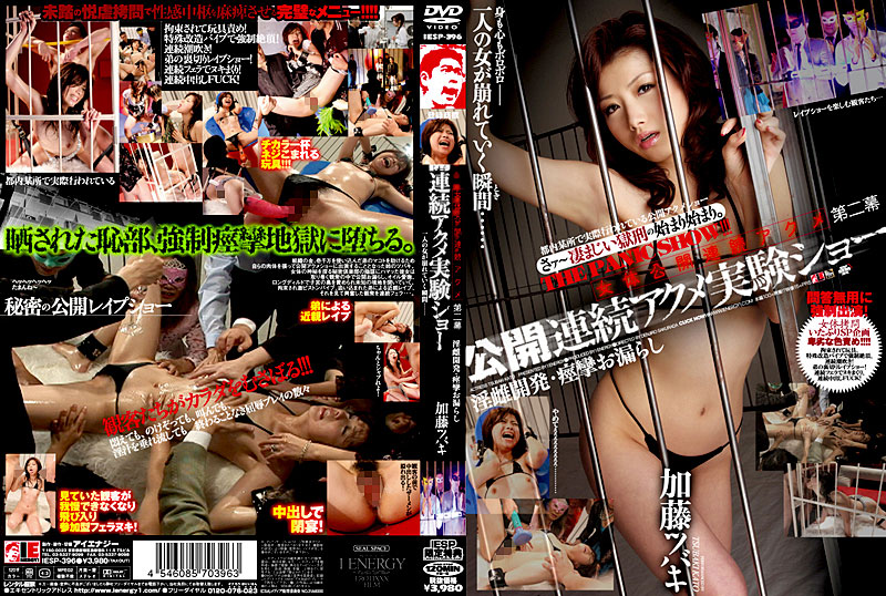 IESP-396 Experiment Show A Continuous Orgasm Tsubaki Kato Published The Second Act