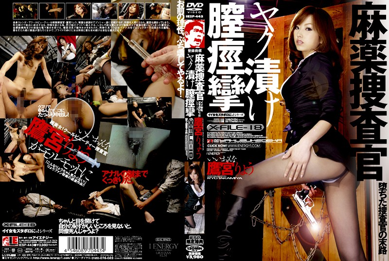 IESP-443 Ryo Takamiya Spasm Of The Vagina Pickled Yak Narc