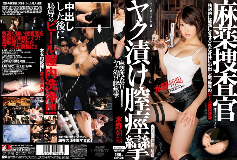 IESP-588 Narcotics Investigation Squad Drugged Vaginal Spasms Asahi Mizuno