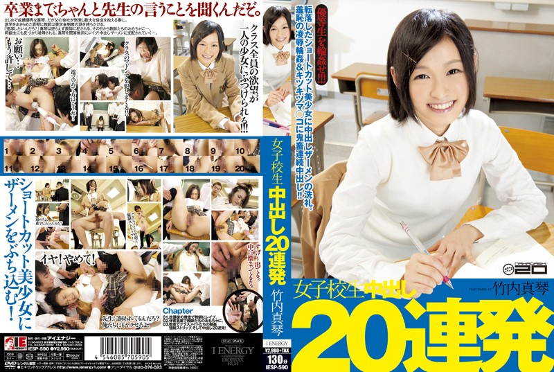 IESP-590 20 Makoto Takeuchi Volley Out Of School Girls