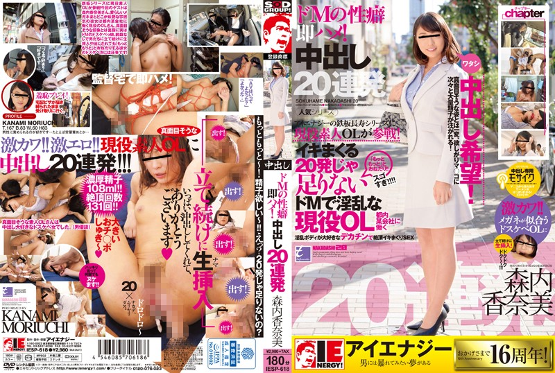 IESP-618 Propensity Immediately Saddle Of Kanami Moriuchi De M!Pies 20 Barrage