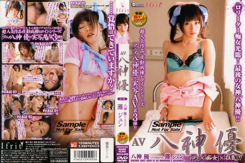 IFDVA-006 Nada Jun Yu Yagami AV