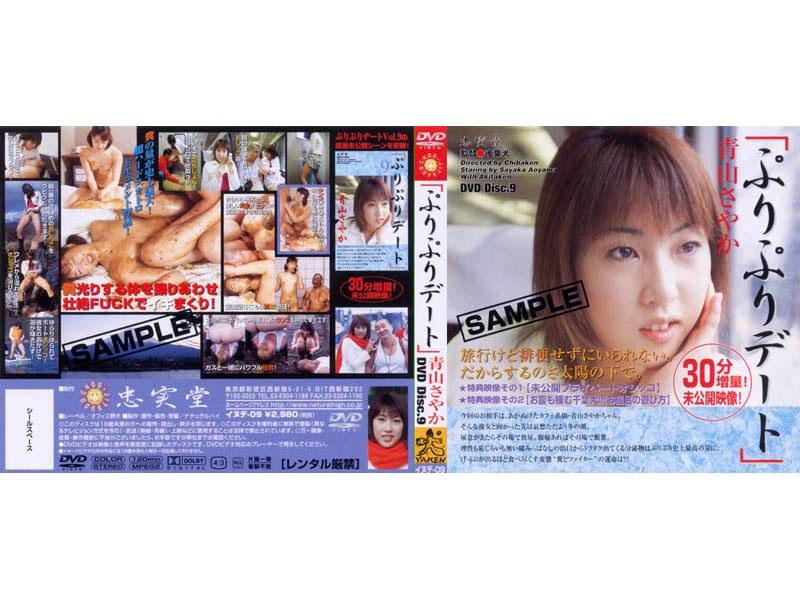 [INUDE-09] ぷりぷりデート 9