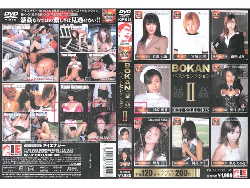 BOKAN(暴姦)ベストセレクション 2 パッケージ