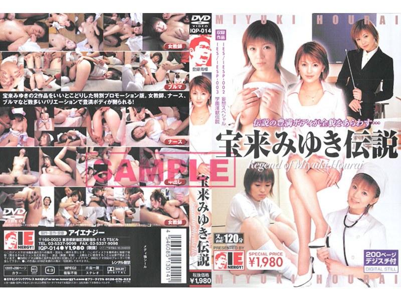 IQP-014 Miyuki Legend Baolai