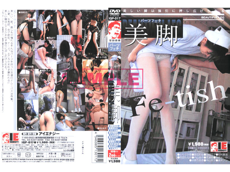 IQP-017 Fetish Legs Parts (IE NERGY) 2003-04-19