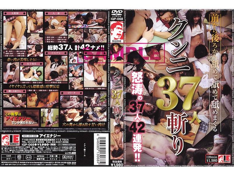 クンニ37人斬り パッケージ