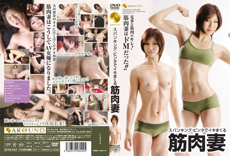 JFYG-044 Spanking Face Slapping Cum Muscle Wife Spree