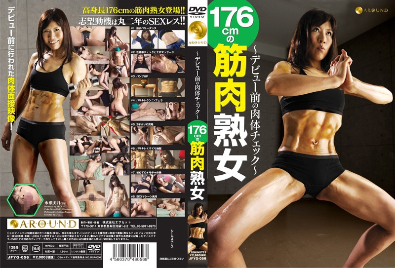 JFYG-056 Mature Muscles Body Check Before ~ debut ~ 176cm (Around) 2011-02-19