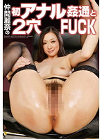 JFYG-105 Nakama Reina - First Time Double Penetration