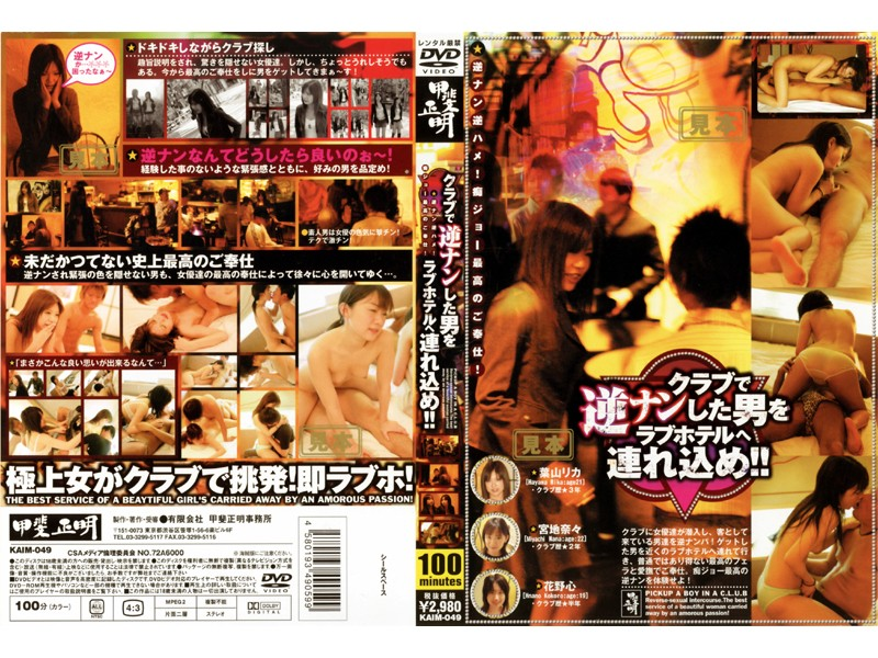 KAIM-049 Nan Was A Man To Love Hotel Tsurekome Reversed In The Club!!