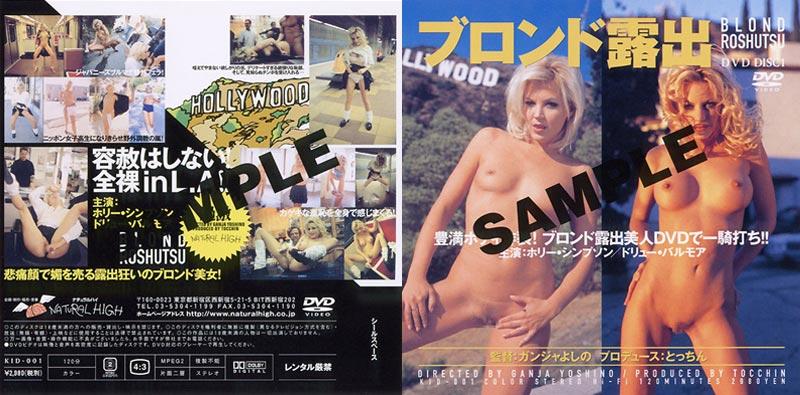 ブロンド露出 Disc.1 パッケージ