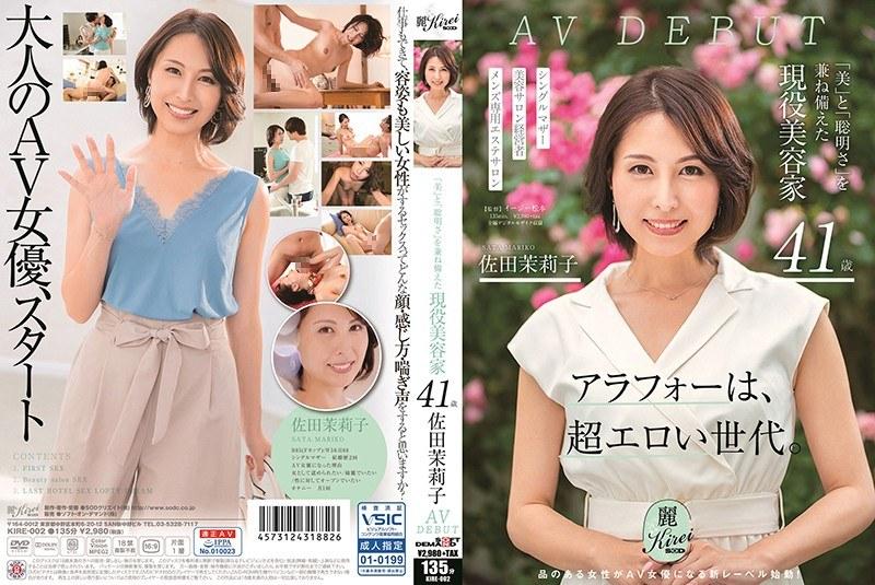 KIRE-002 「美」と「聡明さ」を兼ね備えた現役美容家 41歳 佐田茉莉子 AV DEBUT