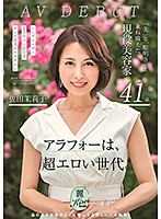 [KIRE-002] Brains And Beauty: Real-Life Esthetician 41-Year-Old Mariko Sata's Porn Debut