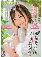 KIRE-004 A Sexual Desire Girl Who Is Crispy At The End Of Work. 26-year-old Moeka Tachibana AV DEBUT