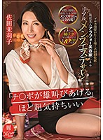 "[KIRE-005] ""My Cock Is Man Screaming"" That's How Good It Feels At This Real Men's Massage Parlor Mariko Sata"