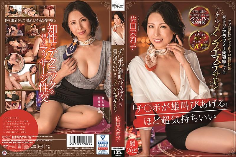KIRE-005「チ○ポが雄叫びあげる」ほど超気持ちいいリアルメンズエステサロン 佐田茉莉子