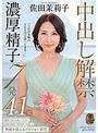【数量限定】「これが本物のSEXだと思ってます…」中出し解禁 濃厚精子7発 佐田茉莉子 41歳 パンティと生写真付き
