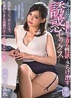 KIRE-016 「会議中も商談中もエッチのことで頭いっぱいでした」オフィスで綺麗OLが自ら性欲をさらけ出す誘惑セックス 来栖すみれ