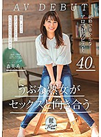 KIRE-021 A Naive Mature Woman Faces Sex Pure And Gorgeous Aroma Therapist Miki Mori 40 Years Old AV DEBUT
