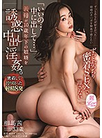 """KIRE-026 """"It's Okay … Put It Inside …"""" Mother-in-law Seduces Her Son-in-law Who Is 10 Years Younger And Commits Adultery. Akane Soma, 33 Years Old, Keeps Close Contact With SEX"""