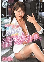 KIRE-036 A Female President Who Sucks Young Subordinates Ji Po From Midday And Gets Estrus And Gets Wet. 46-year-old Married Woman Who Is Sexless With Her Husband. I'm Addicted To Affair SEX With My Horny Lips For Male Employees ...! Yumi Mizusaki