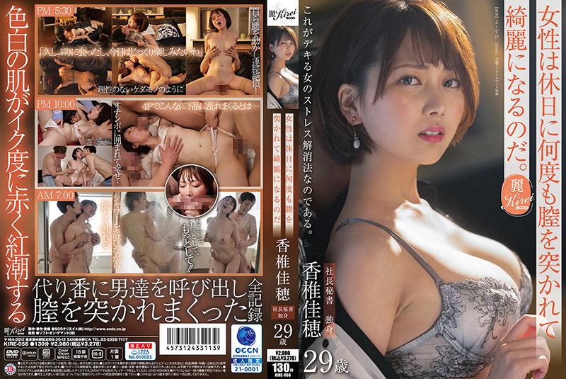 [KIRE-056] 女性は休日に何度も膣を突かれて綺麗になるのだ。 社長秘書独身 香椎佳穂 29歳 パンティと写真付き