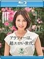 「美」と「聡明さ」を兼ね備えた現役美容家 41歳 佐田茉莉子 AV DEBUT(ブルーレイディスク)