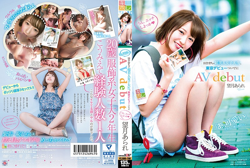 [KMHR-012] Mochizuki Hail Albert Ultra-Beautiful Female College Born In A Country, Debut In Tokyo AV Debut