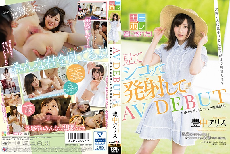 KMHR-017 Toyonaka Alice AV DEBUT I Am Excited Just Thinking That It Can Be Seen By Many People