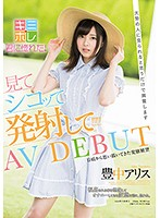 [KMHR-017] Toyonaka Alice AV DEBUT I Am Excited Just Thinking That It Can Be Seen By Many People