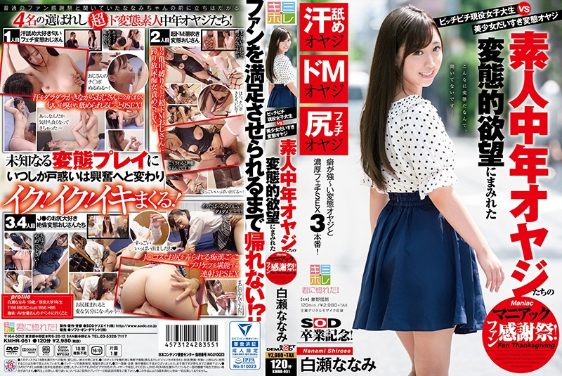 Pitch Petit Active Female College Student Vs Pretty Girl Ikuaki Pervert Oyaji Amateur Maniac Fans Appreciated By Metamorphic Desires Of Middle-aged Oyaji! Nanami Shirase