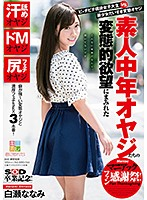 KMHR-051 Pitch Petit Active Female College Student Vs Pretty Girl Ikuaki Pervert Oyaji Amateur Maniac Fans Appreciated By Metamorphic Desires Of Middle-aged Oyaji! Nanami Shirase