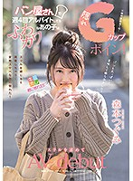 KMHR-059 The Fluffy Kawanao Who Has A Part-time Job Four Times A Week At The Bakery Is A Hidden G Cup Bone!AV Debut For Mori Thrill Tsugumi Morimoto