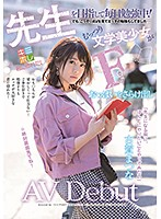 KMHR-066 I'm Studying Everyday Aiming For A Teacher!But I Also Studied Naughty To See AV Secretly … Mutsuri Beautiful Girl Exposed F Cup Tits Exposed AV Debut Matsuga Koga