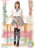 KMHR-081 Mochizuki Hail Absolute Territory Too Many Thighs & Panchira Knee High Tutor To Seduce Virgin Students