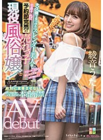 KMHR-082 The Slender Beauty I Found In Okubo Is A Hot-selling Girl Who Is Sold Out Immediately If She Goes To Work!I Was Drowning In The Healing Customer Service And The Terrible Tech Who Continued To Repeat! A Super Popular Customs Who Will Never Let It Go To Production Is This Day Only Production Ban AV Debut Ayane Uta