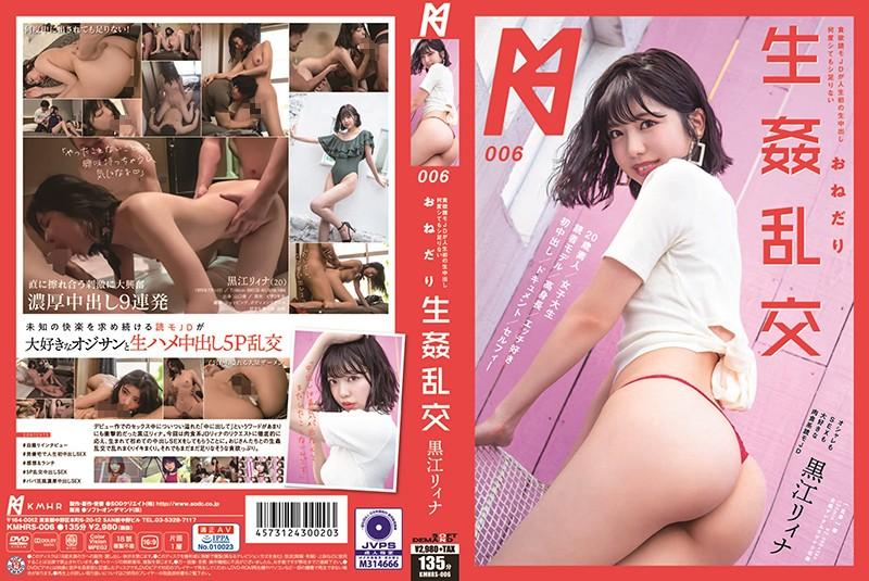 KMHRS,006 RIINA KUROE Greedy Reading Model JD Is The First Life In Life