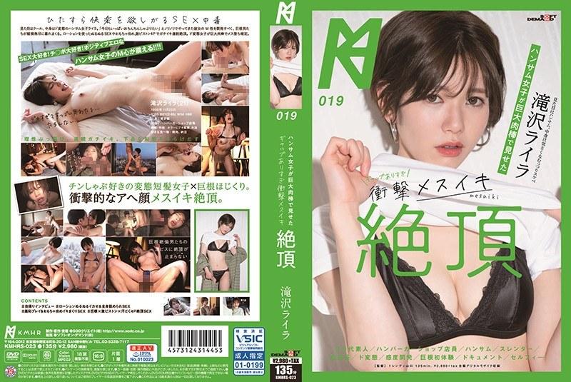 【数量限定】ハンサム女子が巨大肉棒で見せたギャップありすぎ衝撃メスイキ絶頂 滝沢ライラ パンティと写真付き