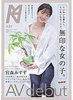 KMHRS-037 Careful Living, Good Sex. An Unbranded Girl. AV Debut Misuzu Miyamori