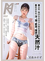 KMHRS-039 ● Name: Colorless And Transparent Natural Juice Of Unbranded Girl ● Ingredient Name: Sweat, Tide, Saliva, Love Juice Misuzu Miyamori