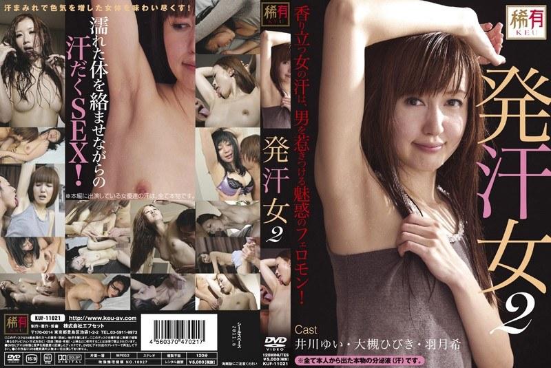 KUF-11021 2 Woman Sweating (Keu) 2011-06-18