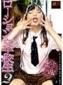 ローション女子校生 2