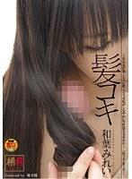 髪コキ 和葉みれい (DOD)